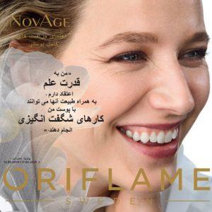 توضیحات فارسی محصولات مراقبت از پوست لاین حرفهای نویج